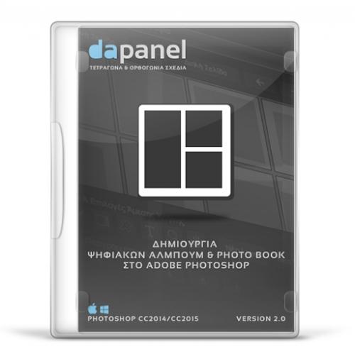 δημιουργία ψηφιακών άλμπουμ στο Photoshop. daPanel.